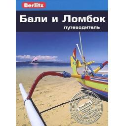 Купить Бали и Ломбок. Путеводитель