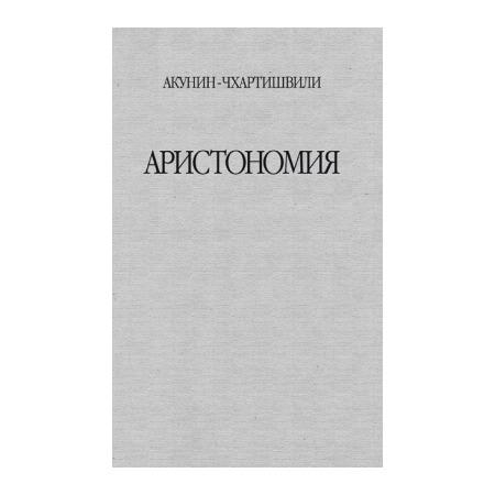 Купить Аристономия