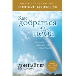 Купить Как добраться до неба. Измените свою жизнь уже сегодня