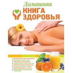 Купить Домашняя книга здоровья