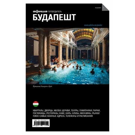 Купить Будапешт. Путеводитель