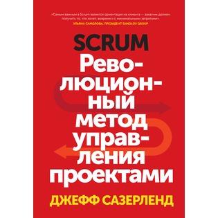 Купить Scrum. Революционный метод управления проектами