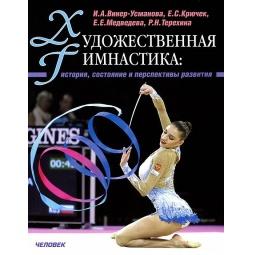 фото Художественная гимнастика. История, состояние и перспективы развития