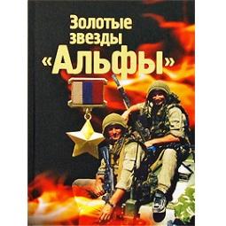 """Купить Золотые звезды """"Альфы"""""""
