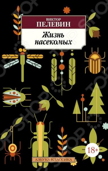 Жизнь насекомыхМужская проза<br>Жизнь насекомых - это особый фантасмагорический мир, в котором самые заурядные явления постсоветской действительности предстают отражением вечных магических ритуалов. Мир, в котором люди-комары, люди-мотыльки и люди-скарабеи пытаются познать себя, но, раскрывая ложь, не приближаются к правде, а, умножая ложь, не удаляются от истины.<br>