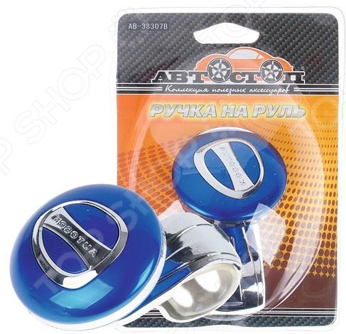 Ручка для руля Автостоп AB-38307