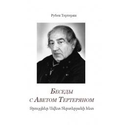 Купить Беседы с Аветом Тертеряном