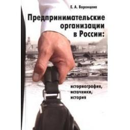 фото Предпринимательские организации в России: историография, источники, история
