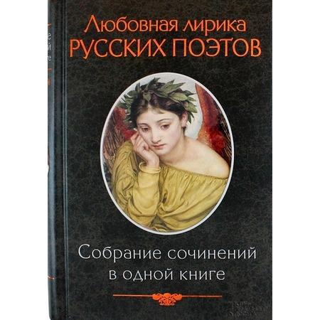 Купить Любовная лирика русских поэтов