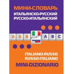 Купить Итальянско-русский русско-итальянский мини-словарь
