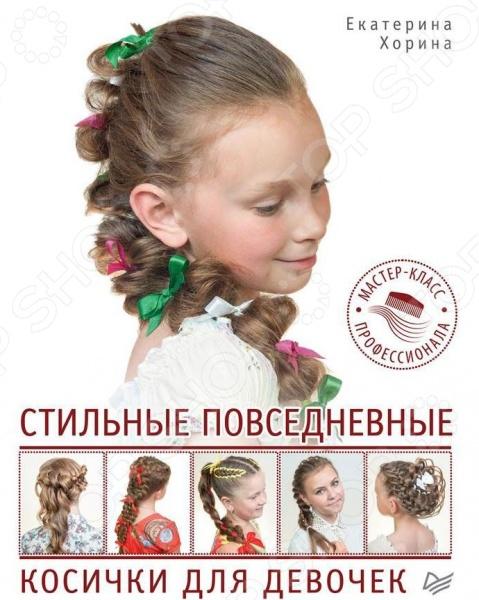 Стильные повседневные косички для девочекПрически. Здоровье волос<br>Ежедневная проблема всех мам как уложить волосы маленькой принцессе, чтобы было красиво и прическа сохранилась до конца дня Косы отличное решение! В этой книге собраны 7 мастер-классов модных причесок, которые можно выполнить самостоятельно дома без парикмахерских навыков. Процесс создания каждой прически проиллюстрирован фотографиями и снабжен подробными пошаговыми инструкциями профессионала. Вы приобретете базовые навыки искусства плетения кос и сможете создавать настоящие шедевры с помощью обычной расчески и шпилек.<br>