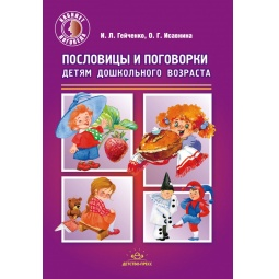 фото Пословицы и поговорки детям дошкольного возраста