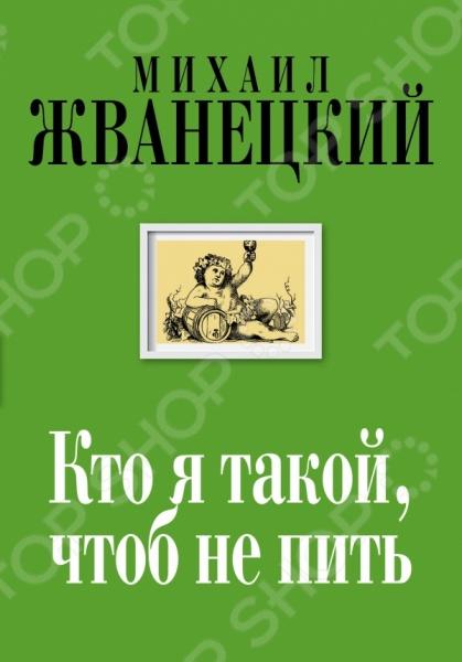 Сборник произведений классика юмора Михаила Жванецкого, мудрого и глубокого человека, большого русского писателя ХХI века. В эту пятую книгу вошли трактатики, написанные после 2000 года.