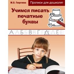 фото Учимся писать печатные буквы