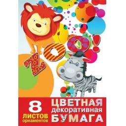 фото Набор бумаги декоративной Бриз «Зоопарк». Цвет: оранжевый