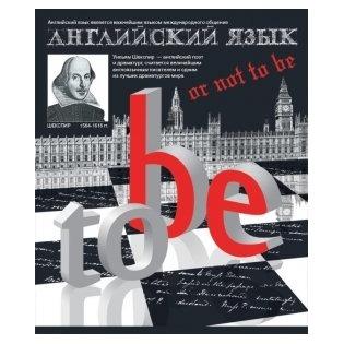 Купить Тетрадь Erich Krause «Chess. Английский язык»