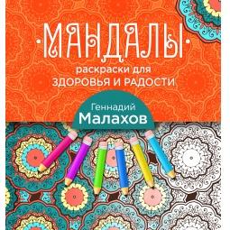 фото Мандалы-раскраски для здоровья и радости