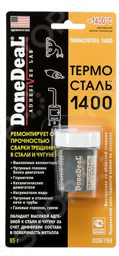 Герметик для ремонта стальных или чугунных изделий Done Deal DD 6799 «Термосталь» высокотемпературный бандаж для ремонта глушителя done deal dd 6789