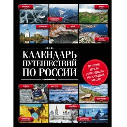 фото Календарь путешествий по России
