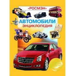 Купить Автомобили