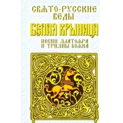 фото Свято-Русские Веды. Белая Крыница. Песни Златояра и Тризны Бояна