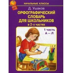 Купить Орфографический словарь для школьников. В 2 частях. Часть 1. А-Л