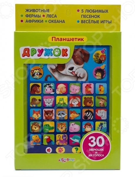 Планшет игрушечный Азбукварик «Дружок» планшет азбукварик планшет мультяшки повторяшки 4680019280158