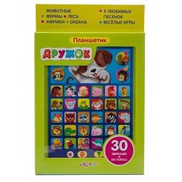 фото Планшет игрушечный Азбукварик «Дружок»