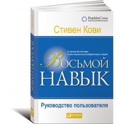 Купить Восьмой навык. Руководство пользователя