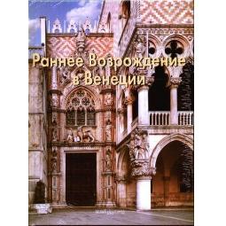 фото Раннее Возрождение в Венеции