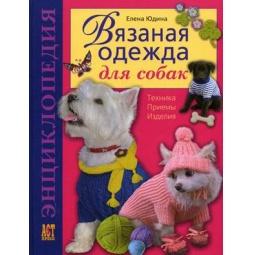 фото Вязаная одежда для собак. Техника. Приемы. Изделия