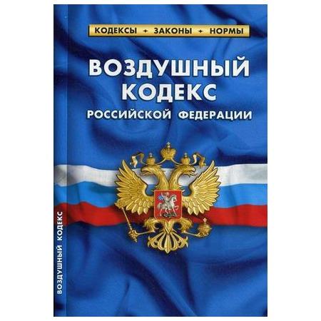 Купить Воздушный кодекс Российской Федерации