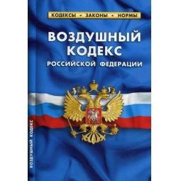 фото Воздушный кодекс Российской Федерации