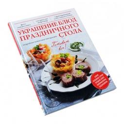 Купить Украшение блюд праздничного стола