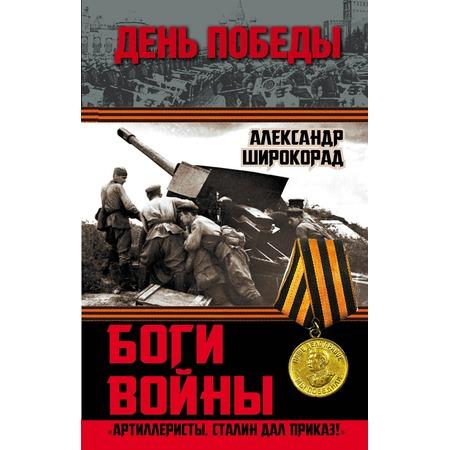 Купить Боги войны. Артиллеристы, Сталин дал приказ!