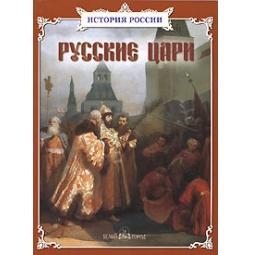 фото Русские цари