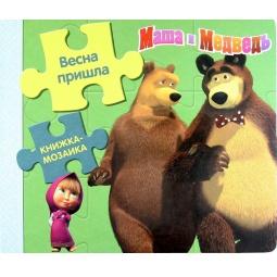фото Весна пришла. Маша и Медведь