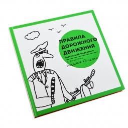 Купить Правила дорожного движения Российской Федерации с рисунками Андрея Бильжо