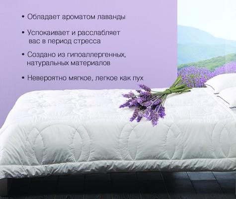 Фото Одеяло Dormeo Lavender. Размер: 200х200 см