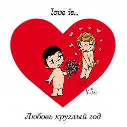 Купить Love is... Любовь круглый год