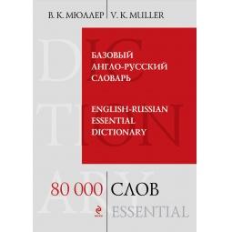Купить Базовый англо-русский словарь. 80 000 слов
