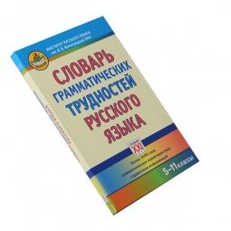 Купить Словарь грамматических трудностей русского языка. 5-11 классы