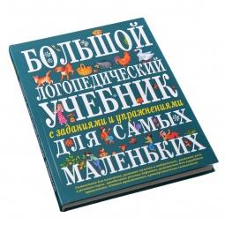 Купить Большой логопедический учебник с заданиями и упражнениями для самых маленьких