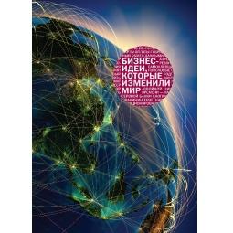 Купить Бизнес-идеи, которые изменили мир