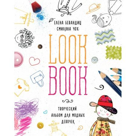 Купить Lookbook. Творческий альбом для модных девочек