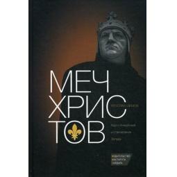 Купить Меч Христов. Карл I Анжуйский и становление Запада