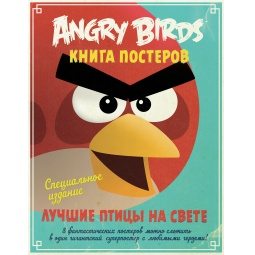 Купить Angry Birds. Лучшие птицы на свете. Книга постеров