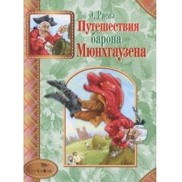 фото Приключения барона Мюнхгаузена