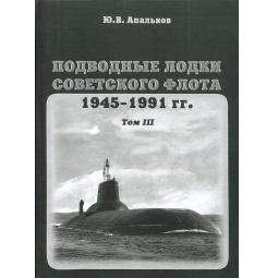 фото Подводные лодки советского флота, 1945-1991. Том 3. Третье и четвертое поколения АПЛ