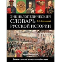 Купить Энциклопедический словарь русской истории